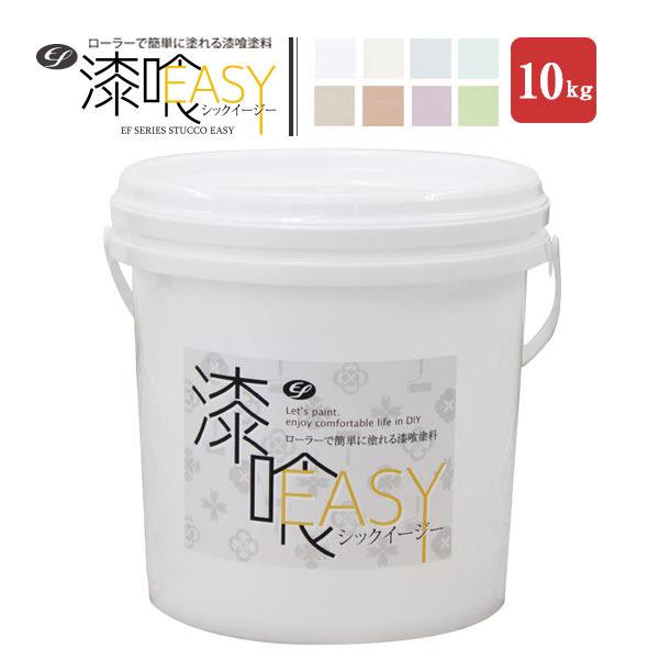 漆喰 しっくい 塗料【送料無料】EF漆喰EASY (シックイージー) 10kg (しっくい/シックイ/水性/ペイント/ローラー/DIY)