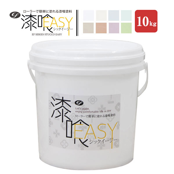 EF漆喰EASY 16kg + 和室専用塗装セット