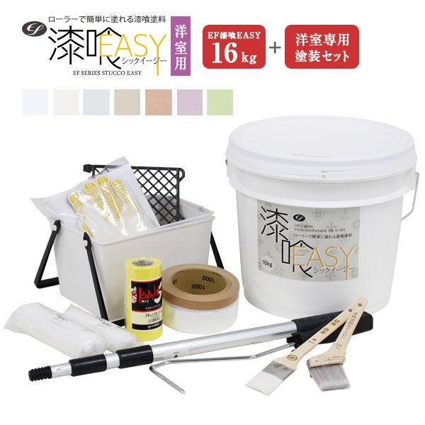 漆喰 しっくい 塗料【送料無料】EF漆喰EASY 16kg + 専用おすすめ塗装セット(中)(シックイージー/水性/ペイント/DIY)