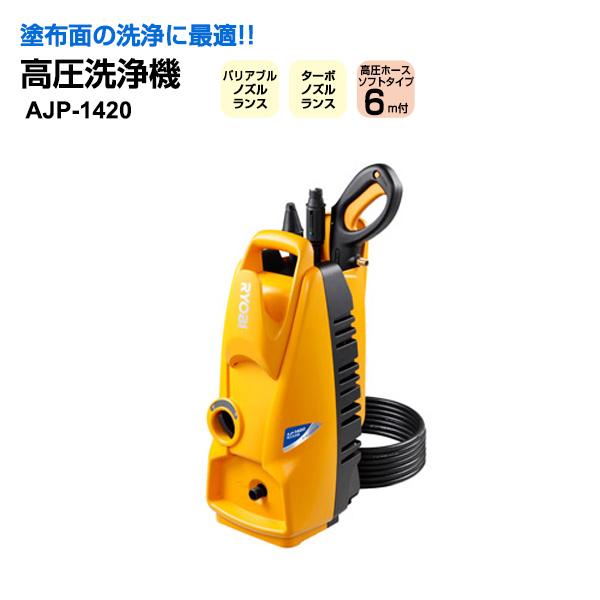 【送料無料】高圧洗浄機 AJP-1420 1台(RYOBI/リョービ)
