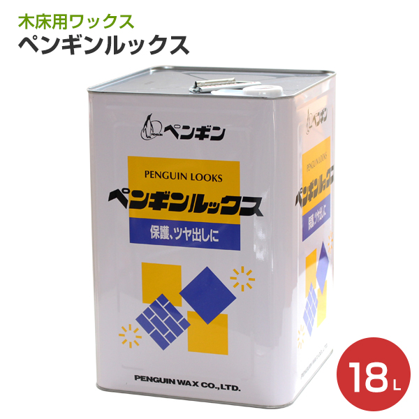 【送料無料】ペンギンルックス 18L(木床用ワックス/白木の廊下・柱用/ペンギン)