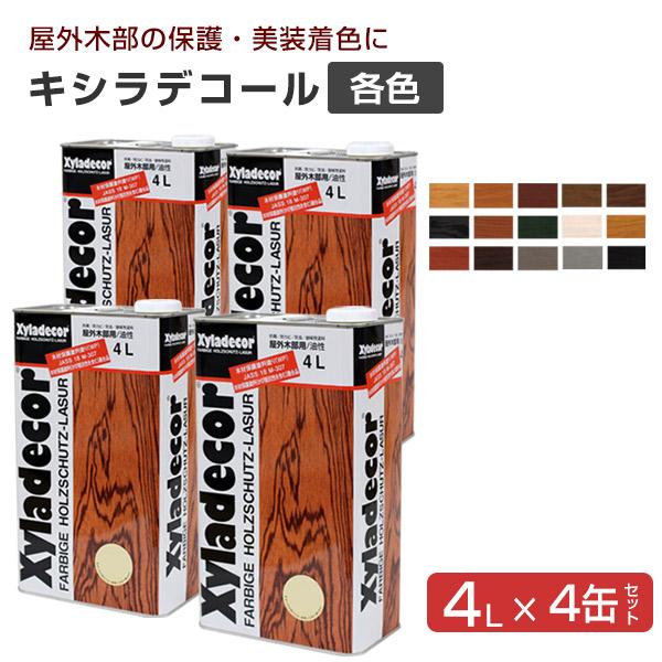 【送料無料】キシラデコール 同色 4L×4缶セット(サンドペーパー付)(大阪ガスケミカル/油性/木部用)