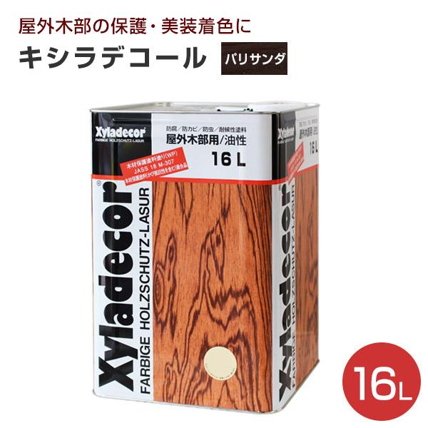 ペンキ 塗料 【送料無料】キシラデコール(XYLADECOR) 16L #108 パリサンダ(大阪ガスケミカル)