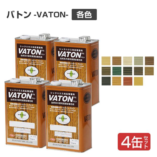 【送料無料】バトン 着色系 同色 3.7L×4缶セット(サンドペーパー付き)(大谷塗料/油性/屋内外/木部用/ステイン)
