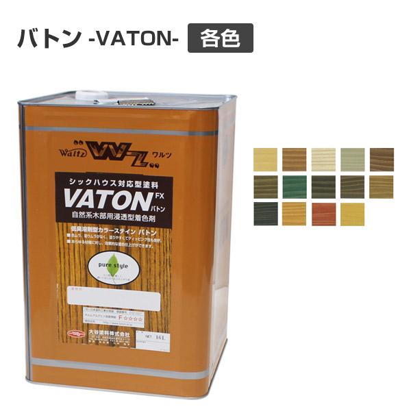 【送料無料】バトン 着色系 16L サンドペーパー付(油性/木部着色剤/木部用塗料/ウッドデッキ/VATON/大谷塗料)