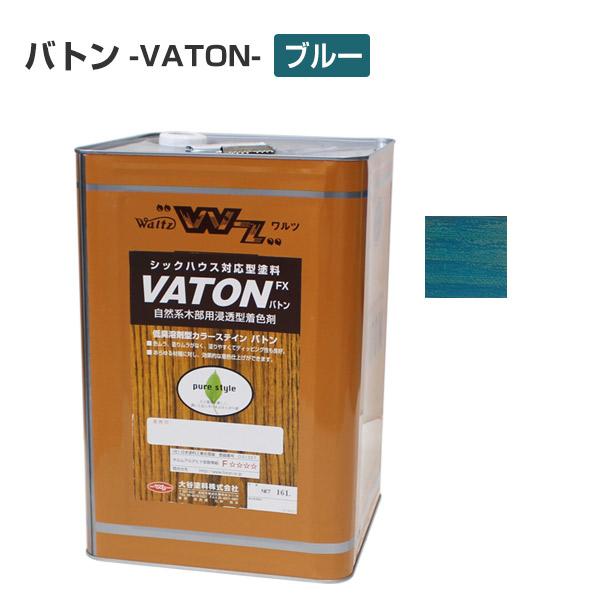 【送料無料】バトン ブルー 16L サンドペーパー付(油性/木部用塗料/VATON/大谷塗料)