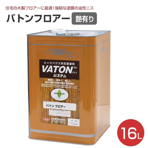 【送料無料】バトンフロアー 艶有り 16L(油性低臭型ウレタン塗料/木部床用ニス/VATON/大谷塗料)