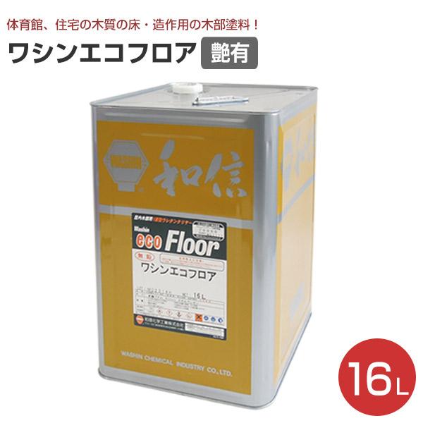 ワシンエコフロア 艶有 16L(油性/木部床用1液ウレタン塗料/木部用/和信化学工業)