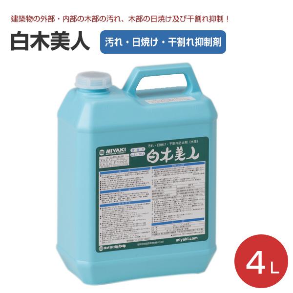 白木美人 4L (汚れ・日焼け・干割れ防止剤)【業務用(水性)】