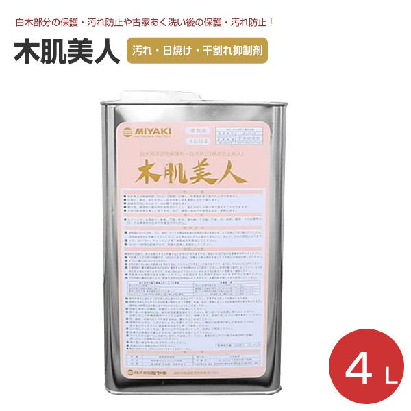 【送料無料】木肌美人 4L (白木用浸透性保護剤・防汚剤)【業務用/ミヤキ】