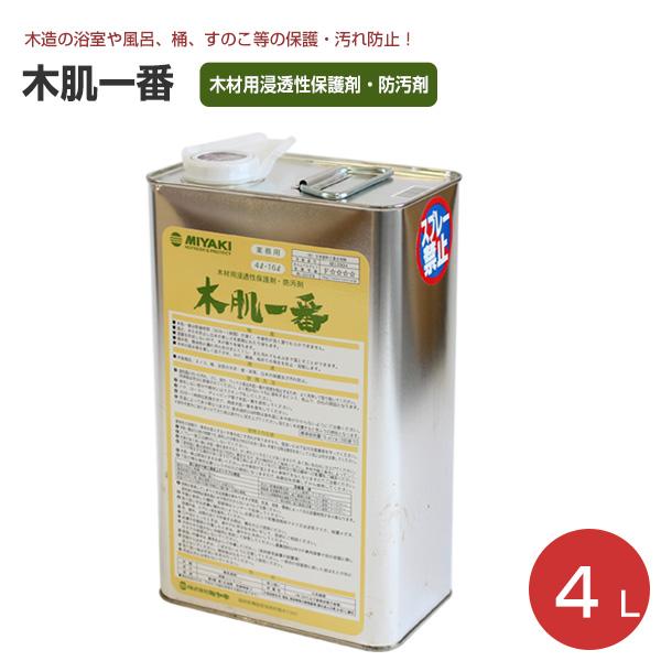 【送料無料】木肌一番 4L (木材用浸透性保護剤・防汚剤)【業務用/ミヤキ】