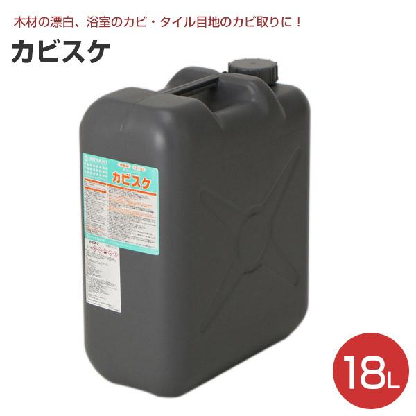 【送料無料】【業務用】 カビスケ 18L(強力カビ取り剤/ミヤキ)