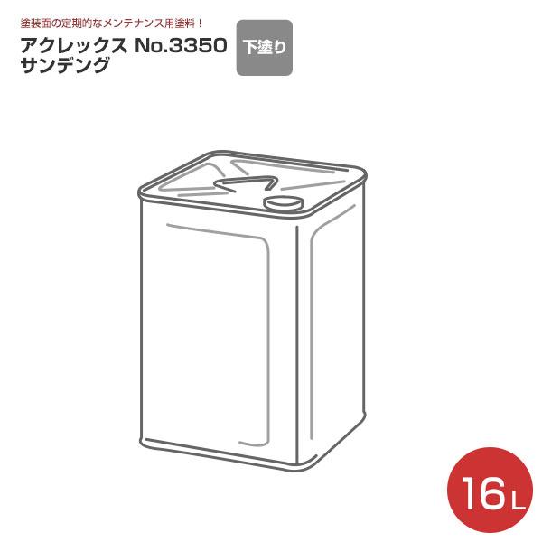 【送料無料】アクレックスNo.3350 サンデング 16L (和信化学工業/水系1液アクリルエマルション)