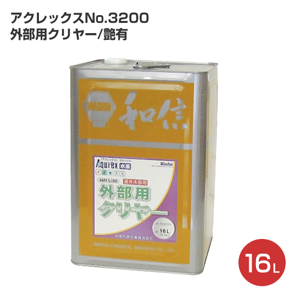 【送料無料】アクレックスNo.3200 外部用クリヤー艶有 16L (和信化学工業/水系1液アクリルシリコン)
