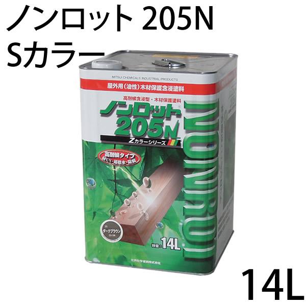 ウッドデッキ 塗料 【送料無料】ノンロット205N Sカラー 14L(三井化学産資/木材保護塗料/油性/WPステイン)