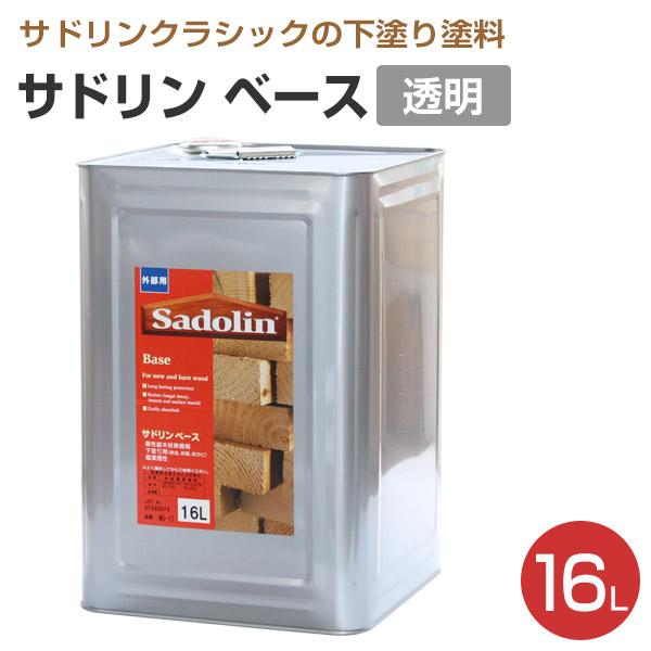【送料無料】サドリン ベース 透明 16L(玄々化学工業/下塗り用/油性)