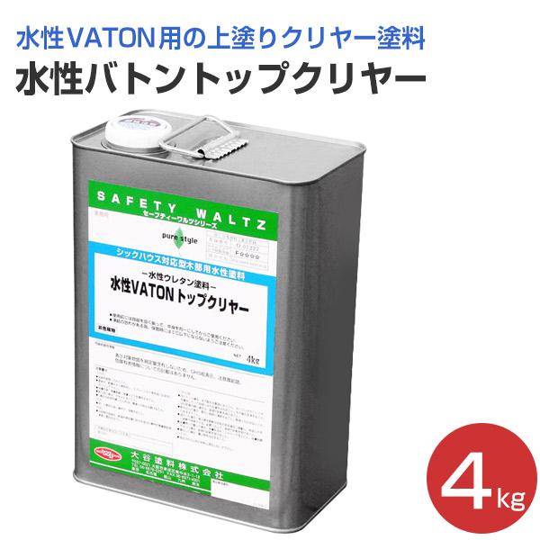 水性VATON(バトン) トップクリヤー/フラット 4kg