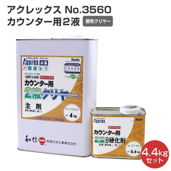 アクレックス No.3560 カウンター用2液 艶有クリヤー 4.4kgセット (和信化学工業/家具/テーブル)