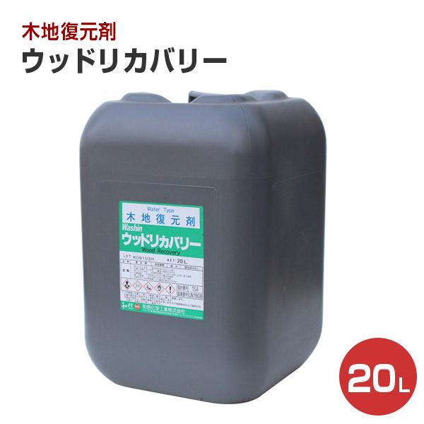 【送料無料】ウッドリカバリー(木地復元剤) 20L (和信化学工業)