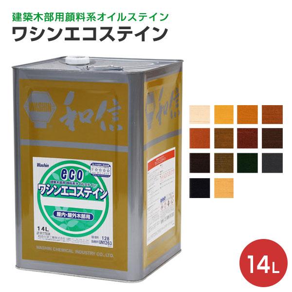 【送料無料】ワシンエコステイン 14L (油性/顔料系オイルステイン/木部用/和信化学)