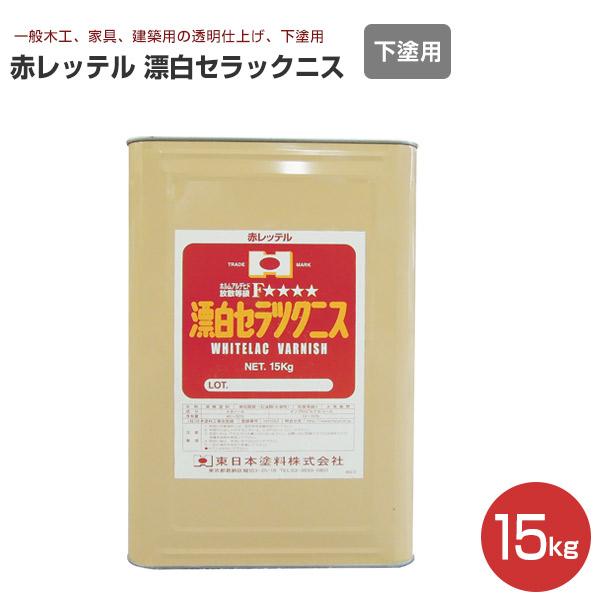 【送料無料】赤レッテル 漂白セラックニス 15kg (東日本塗料)