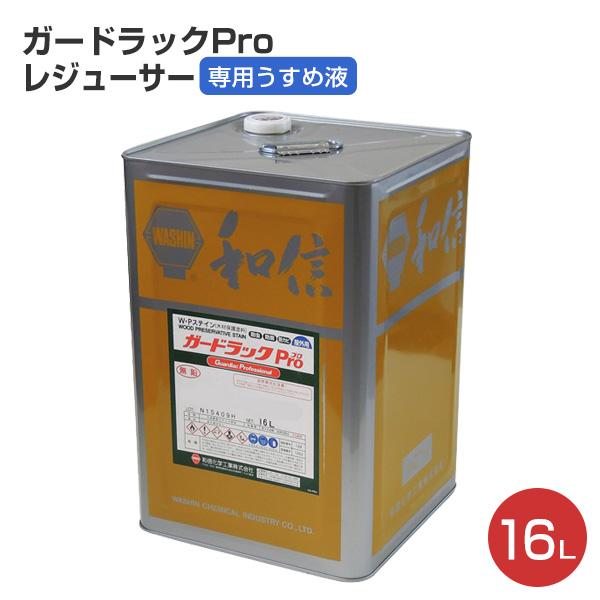 【送料無料】ガードラックプロ(Pro) レジューサー 16L (油性/木材保護塗料/専用うすめ液/希釈剤/和信化学工業)