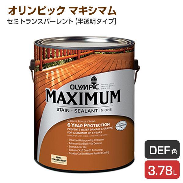 オリンピック マキシマムセミトランスパーレント(半透明タイプ)D/E/F色 3.78L(屋外用水性木材保護塗料)