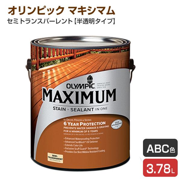 オリンピック マキシマムセミトランスパーレント(半透明タイプ)A/B/C色 3.78L(屋外用水性木材保護塗料)