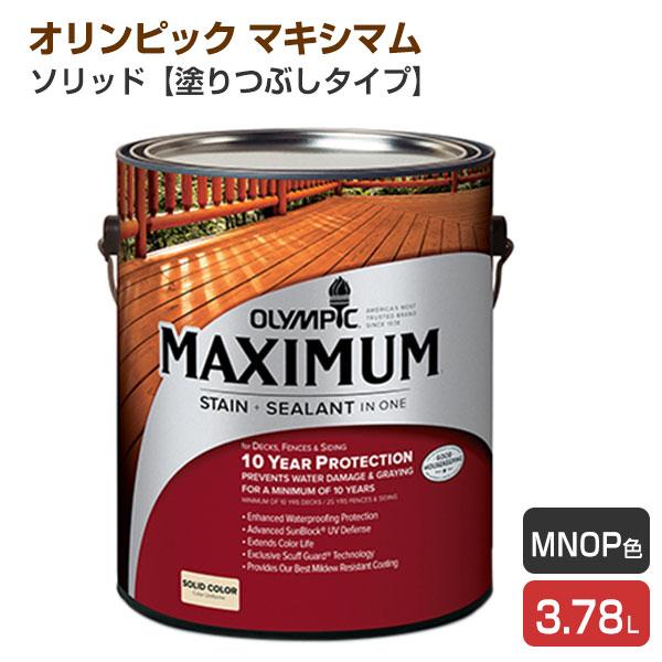 オリンピック マキシマムソリッド(塗りつぶしタイプ)M/N/O/P色 3.78L(屋外用水性木材保護塗料)