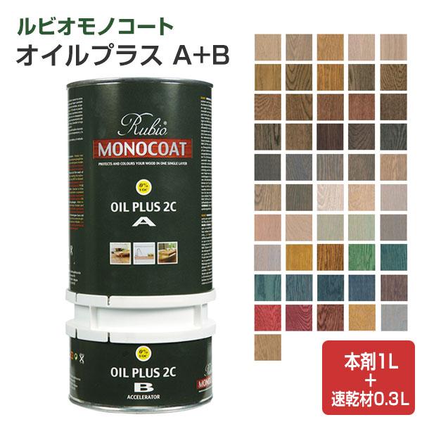 【送料無料】ルビオモノコート オイルプラス A+B 各色 1.3L (ニッシンイクス/自然塗料)