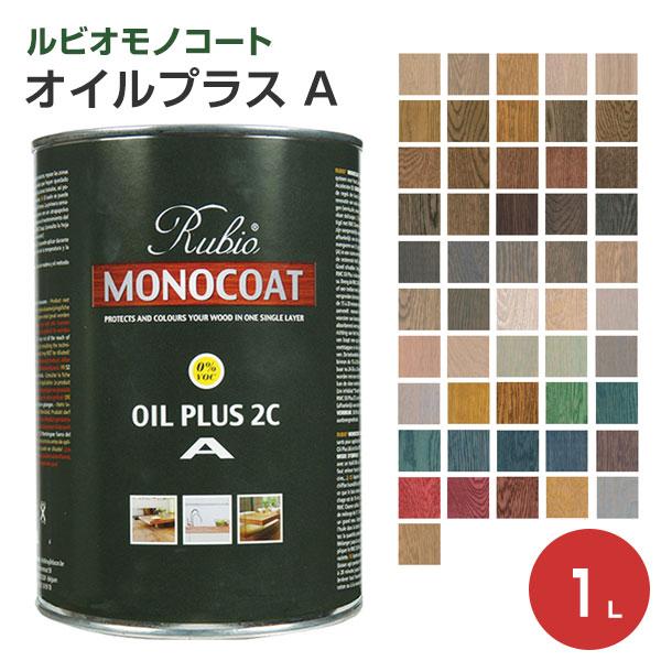 【送料無料】ルビオモノコート オイルプラス A 各色 1L (ニッシンイクス/自然塗料)