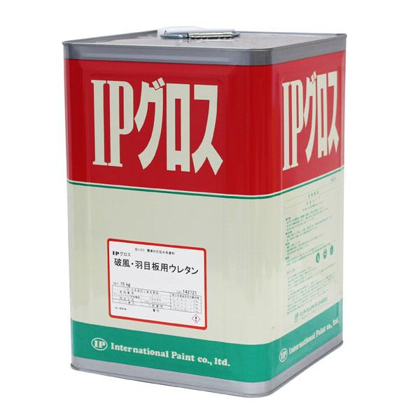 IPグロス破風・羽目板用ウレタン 15kg (インターナショナルペイント/水性/木部専用)