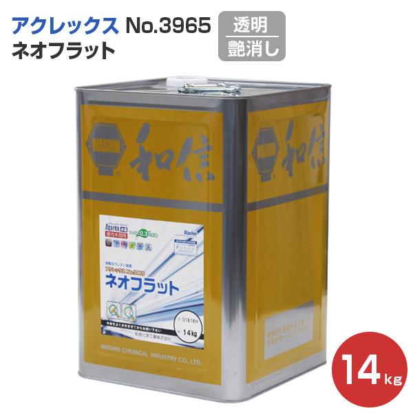 【送料無料】アクレックス No.3965 ネオフラット 艶消し透明 14kg (和信化学工業/水性/木部用ウレタン)