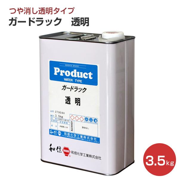 ガードラック 透明 3.5kg(和信化学工業/水性/木部)