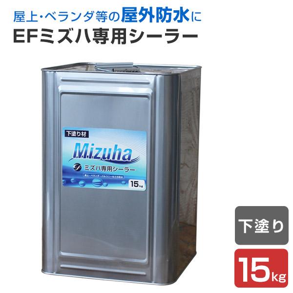 【送料無料】EFミズハ専用シーラー 15kg(1液水性ウレタン防水材/下塗り/塗料/屋上/ベランダ)