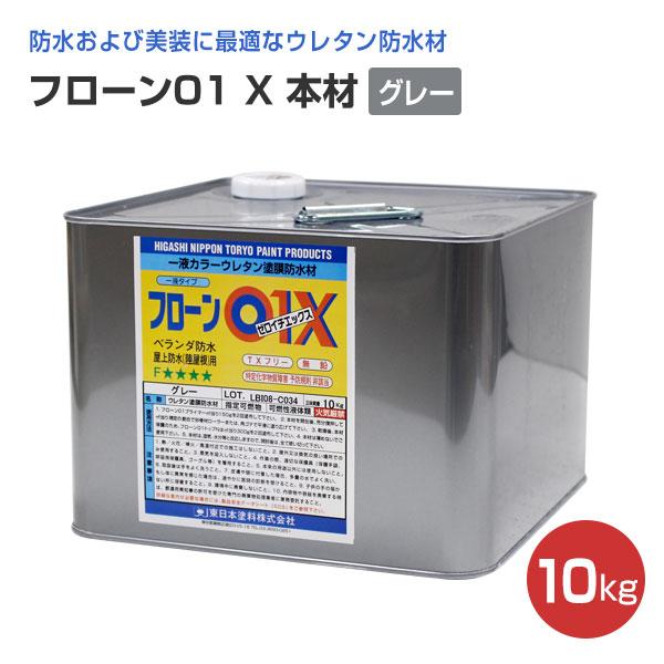 フローン01 本材 グレー 10kg(1液カラーウレタン防水材/油性/防水塗料/東日本塗料)