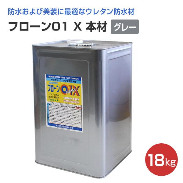 【送料無料】フローン01 本材 グレー 18kg (1液カラーウレタン防水材/油性/防水塗料/東日本塗料)