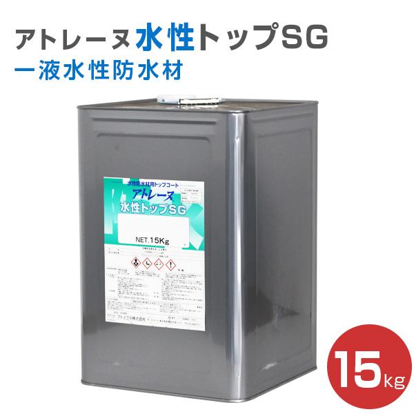 【送料無料】アトレーヌ 水性トップSG 15kg(アトミクス/遮熱防水トップコート/防水/上塗り材)