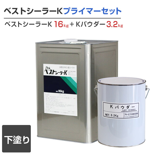 ベストシーラーK 16kg+Kパウダー3.2kg セット(アトミクス/下塗り材/シーラー)