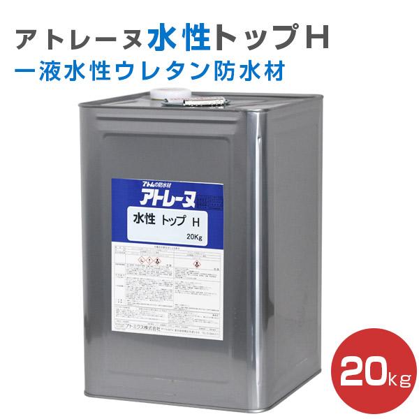 アトレーヌ水性トップH (骨材入り) 20kg (アトミクス/水性防水材/防水塗料/滑り止め/トップコート/上塗り材)