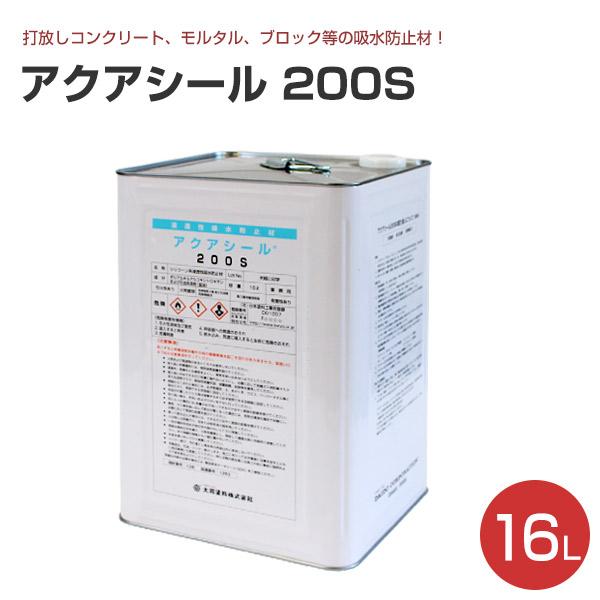 【送料無料】アクアシール 200S 16L(溶剤系/シラン系浸透性吸水防水材/防水剤/はっすい材/撥水剤/大同塗料)