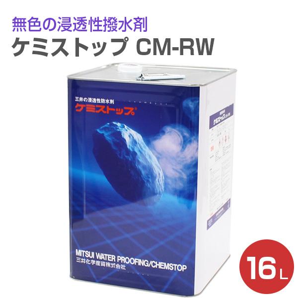 【送料無料】ケミストップ CM-RW 16L(油性/浸透性防水剤/撥水剤/はっすい材/無色透明/三井化学産資)