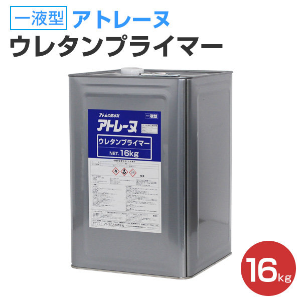 アトレーヌウレタンプライマー 16kg(アトミクス/下塗り材/油性)