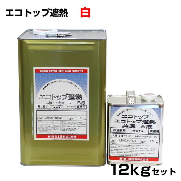【送料無料】エコトップ遮熱 白 12kgセット  (東日本塗料/防水/外装/トップコート材/水性)