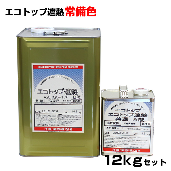 【送料無料】エコトップ遮熱 常備色 12kgセット  (東日本塗料/防水/外装/トップコート材/水性)