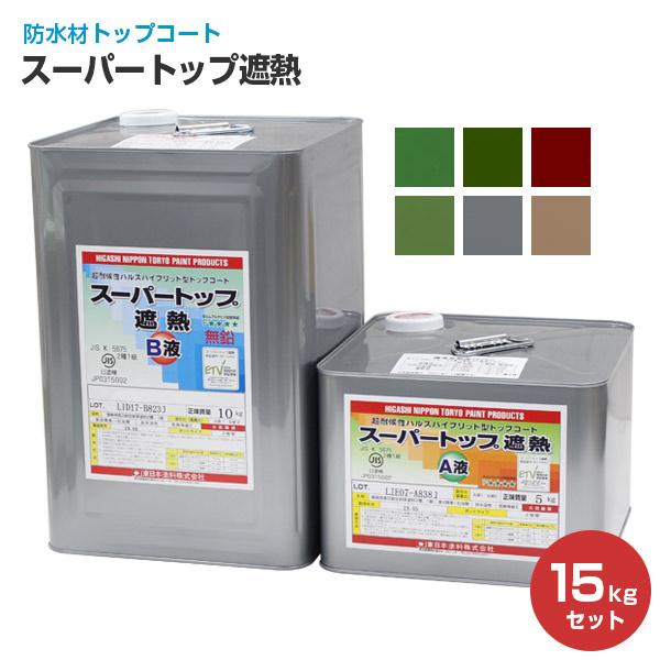 【送料無料】スーパートップ遮熱 15kgセット (防水材トップコート/東日本塗料)