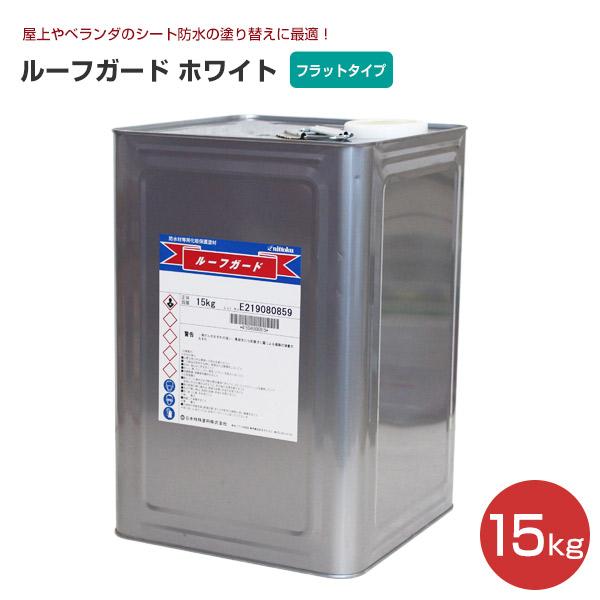 ルーフガード フラットタイプ ホワイト 15kg(日本特殊塗料/水性/シート防水用)