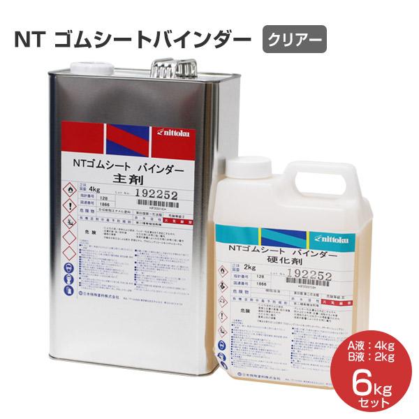 【送料無料】NTゴムシートバインダー クリアー 6kgセット (日本特殊塗料/下塗り材/油性)