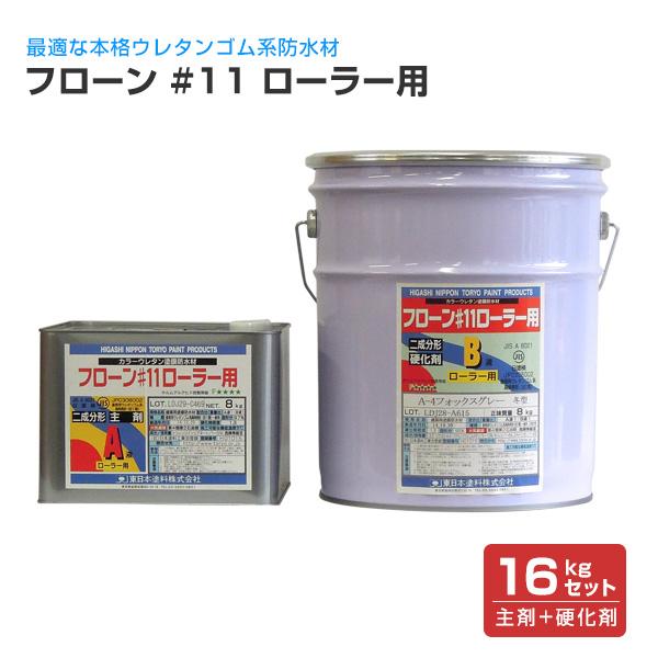 ウレタン防水材【送料無料】フローン #11 ローラー用 16kgセット (東日本塗料/2液型カラーウレタン/屋上/ベランダ)