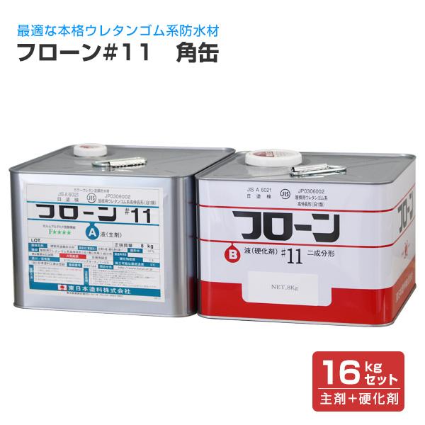 フローン#11 角缶 16kgセット (東日本塗料/カラーウレタン塗膜防水材)